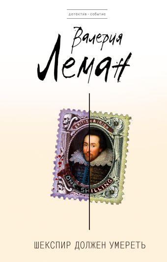Шекспир должен умереть Леман В.