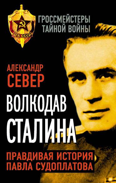 Волкодав Сталина. Правдивая история Павла Судоплатова Север А.