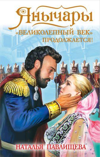 Павлищева Н.П. - Янычары. «Великолепный век» продолжается! обложка книги