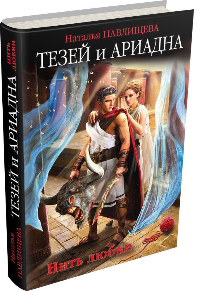 Наталья Павлищева - Тезей и Ариадна. Нить любви обложка книги