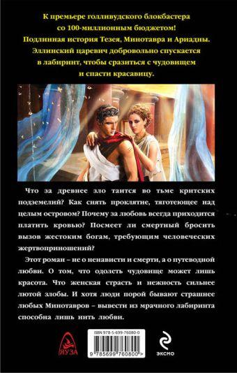 Тезей и Ариадна. Нить любви Наталья Павлищева