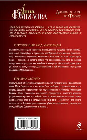 Персиковый мед Матильды. Призрак Монро Данилова А.В.
