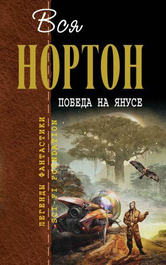 Андрэ Нортон - Победа на Янусе обложка книги