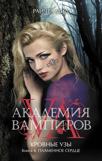 Академия вампиров. Кровные узы. Книга 4. Пламенное сердце Райчел Мид