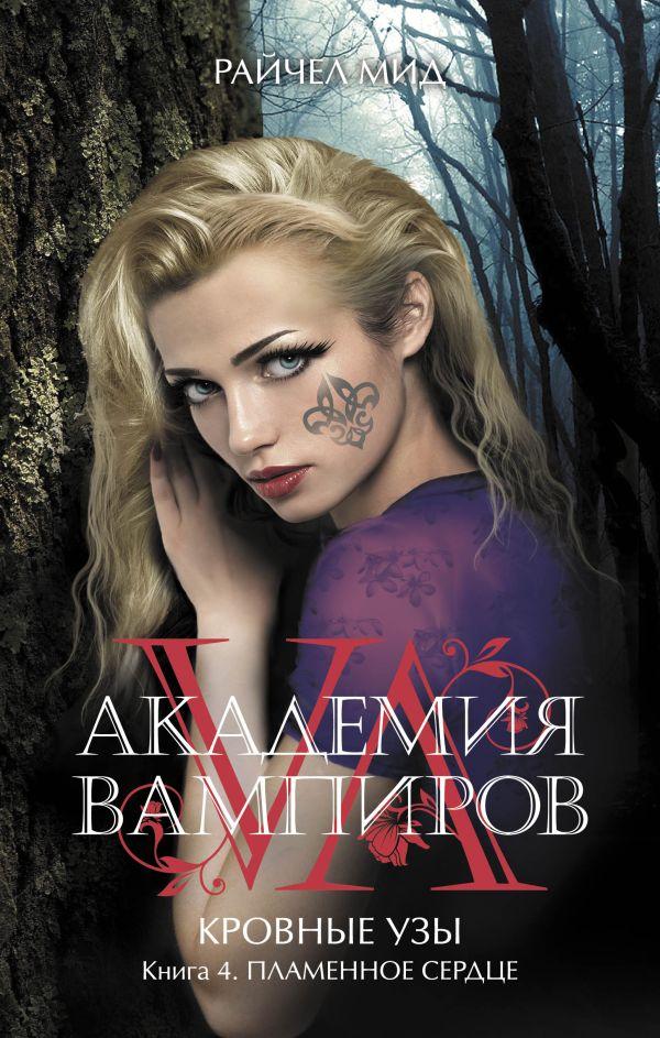 Академия вампиров. Кровные узы. Книга 4. Пламенное сердце Мид Р.