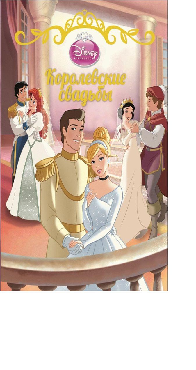 Disney, Принцесса - Принцессы. Королевские свадьбы. обложка книги