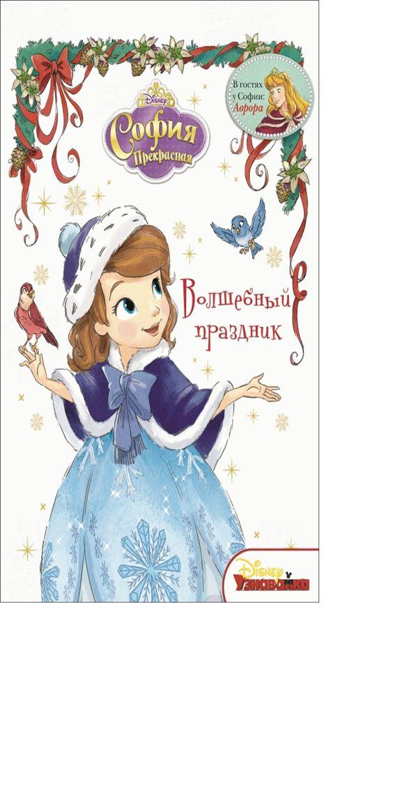София Прекрасная. Волшебный праздник. Disney, Принцесса София