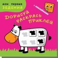 Счастливая корова. Дорисуй, раскрась, приклей. Книжка с заданиями + 48 наклеек. Обложка-матовый мелованный картон, печать 5 красок (+люминесцентная кр