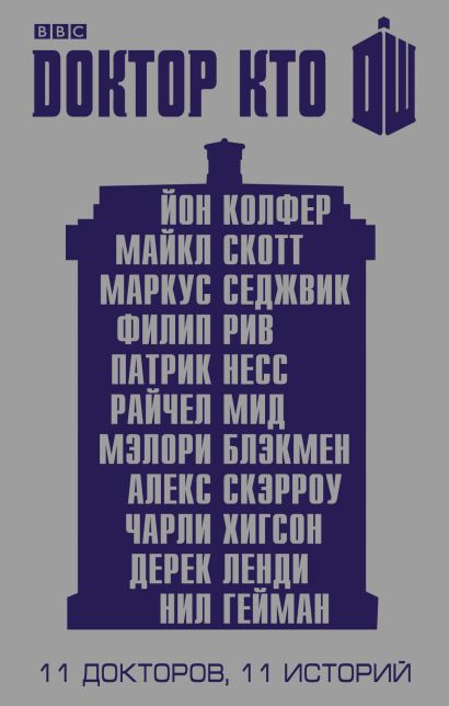 Доктор Кто. 11 историй - фото 1