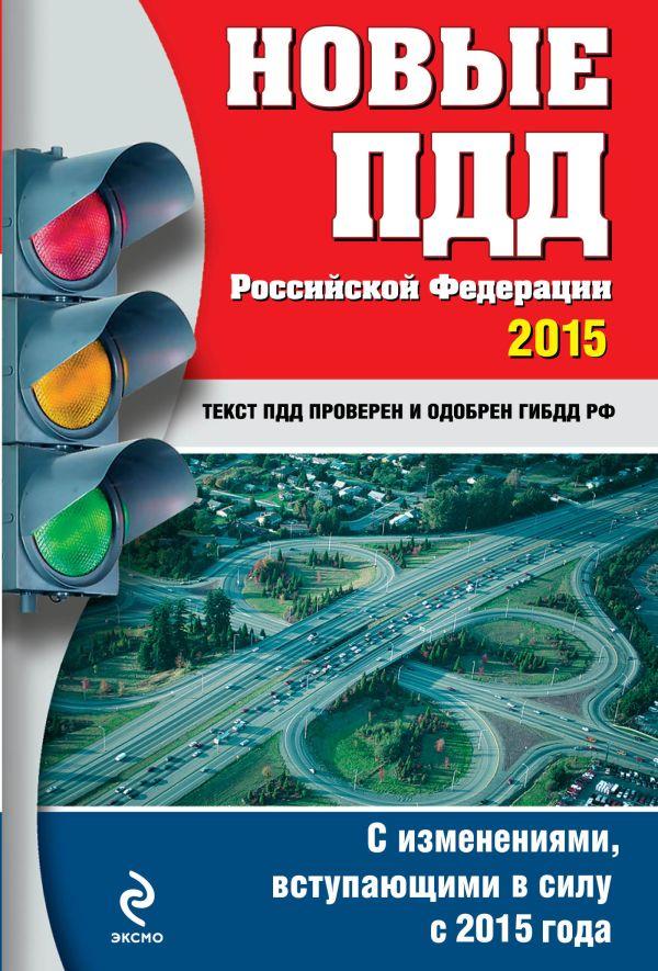 Новые ПДД РФ 2015 г. (с последними изменениями)