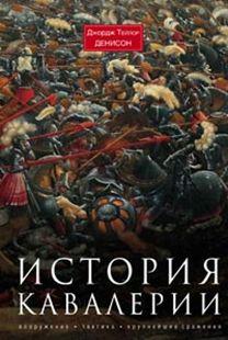 История кавалерии Вооружение тактика крупнейшие сражения Денисон Дж.