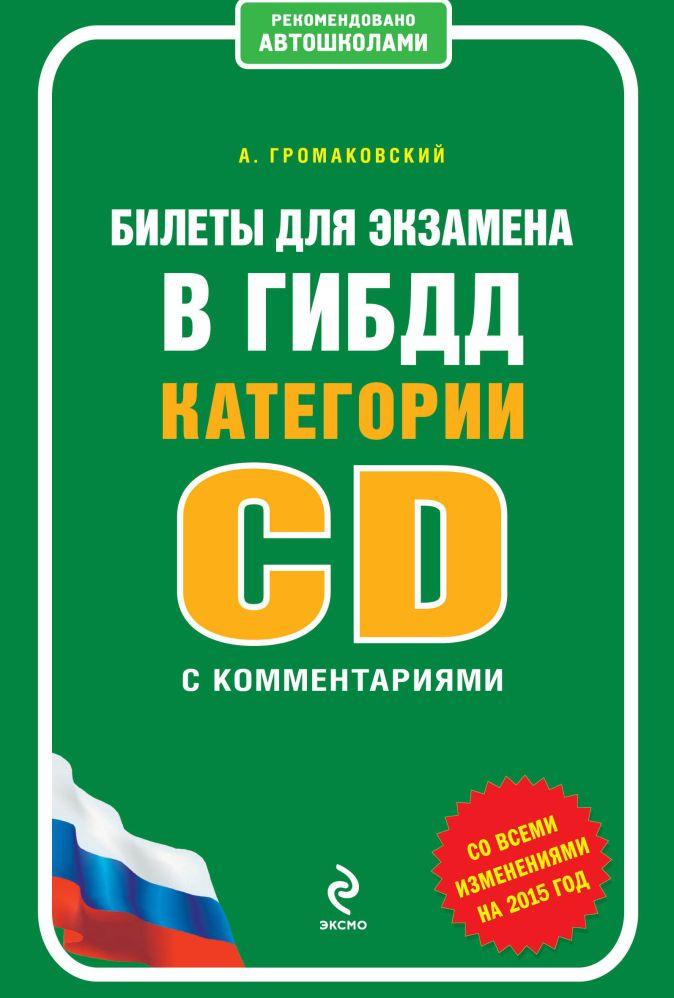 Громаковский А.А. - Билеты для экзамена в ГИБДД категории C и D с комментариями (со всеми изменениями на 2015 год) обложка книги