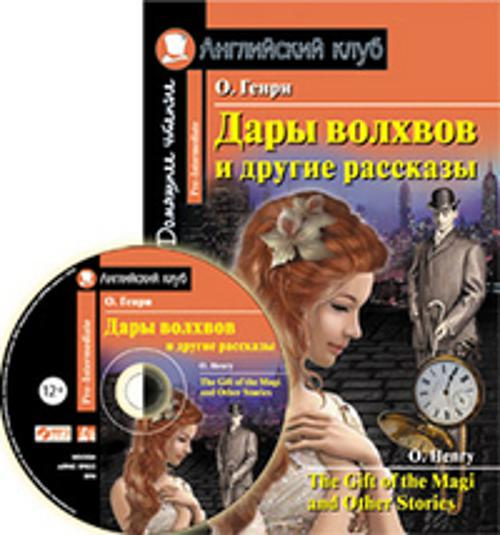 Дары волхвов и другие рассказы / The Gift of the Magi and Other Stories (+МP3) О'Генри