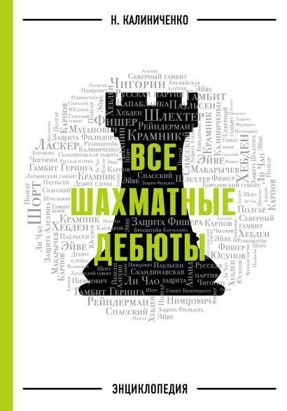 Все шахматные дебюты. Энциклопедия - фото 1