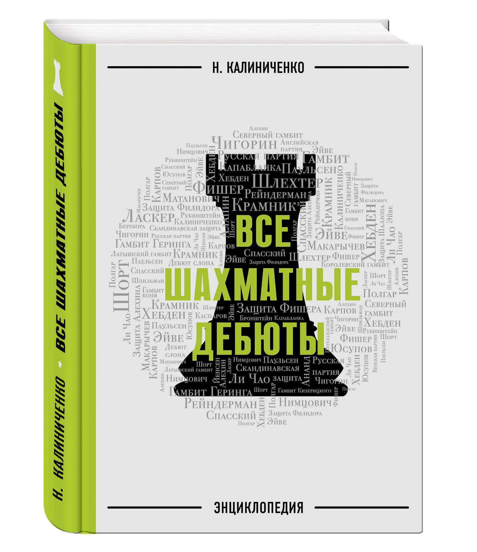 Калиниченко Н.М. Все шахматные дебюты. Энциклопедия цены онлайн