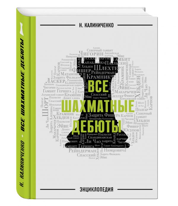 цена на Калиниченко Николай Михайлович Все шахматные дебюты. Энциклопедия