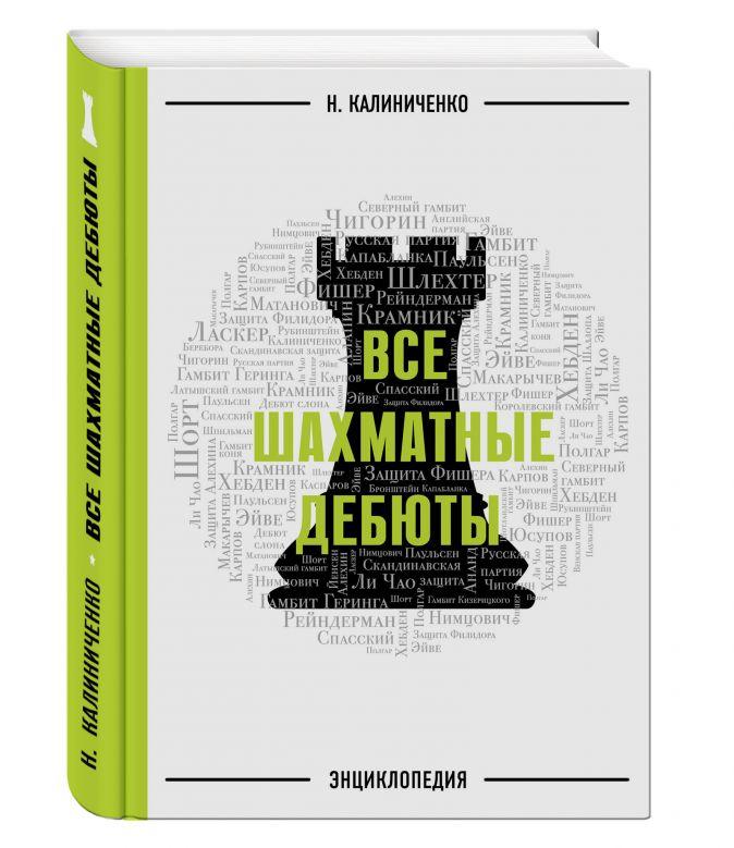 Все шахматные дебюты. Энциклопедия Калиниченко Н.М.