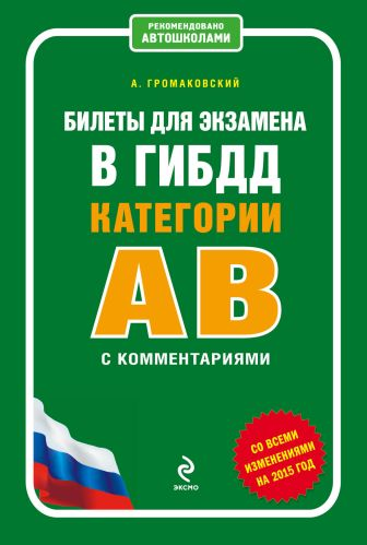 Громаковский А.А. - Билеты для экзамена в ГИБДД категории А и В с комментариями (со всеми изменениями на 2015 г.) обложка книги