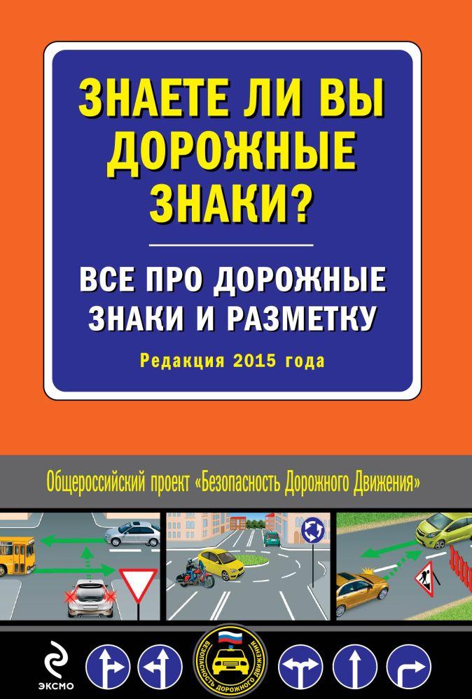 Знаете ли вы дорожные знаки? Все про дорожные знаки и разметку (Редакция 2015 года)