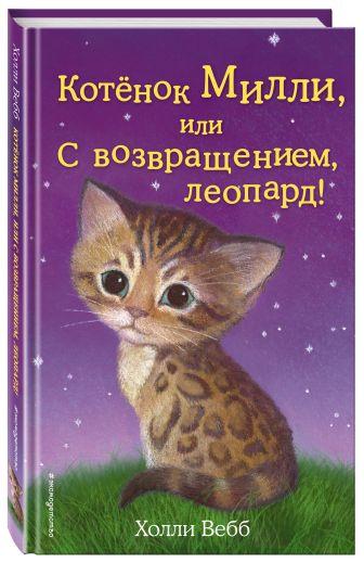 Холли Вебб - Котёнок Милли, или С возвращением, леопард! (выпуск 10) обложка книги