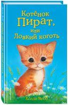 Котёнок Пират, или Ловкий коготь