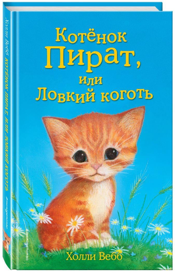 Холли Вебб - Котёнок Пират, или Ловкий коготь (выпуск 11) обложка книги
