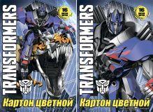 Картон цветной, 198*290, 16л/16цв (14+2М), папка, 2 кл., 1+0, TR68/2-ЕАС Transformers-4