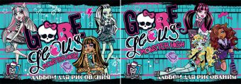 Альб д.рис 20л Клей А4 MH54/2-EAC глит Monster High