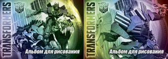 Альб д.рис 20л Клей А5 TR61/2-ЕАС твин УФ Transformers-4