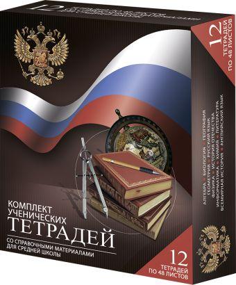 Тетр темат 48л скр А5 7111-ЕАС полн УФ ком12 Российский флаг
