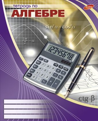 Тетр алгебра 40л скр А5 кл 7211-ЕАС Фиолетовая