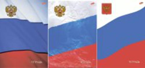 Тетр 96л скр А4 кл 5484/3-ЕАС полн УФ Российский флаг