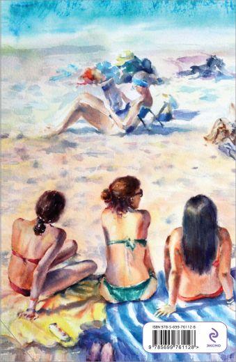 Блокнот. Француженки на пляже