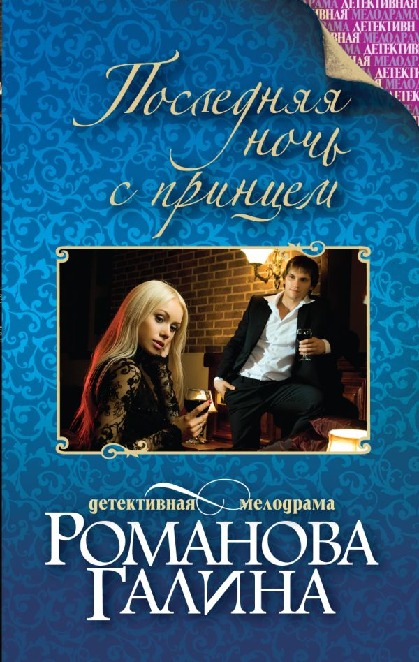 Последняя ночь с принцем Романова Г.В.