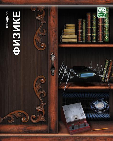 Тетр физика 48л скр А5 кл 6792-EAC Полки с книгами