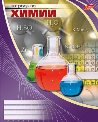 Тетр химия 40л скр А5 кл 7216-ЕАС Фиолетовая