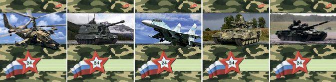 Тетр 24л скр А5 лин 7066/5-ЕАС ВД лак Боевая техника