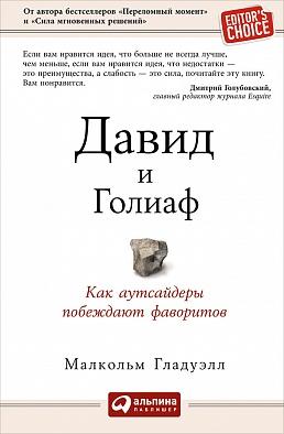 Давид и Голиаф: Как аутсайдеры побеждают фаворитов (Pocketbook) Гладуэлл М.