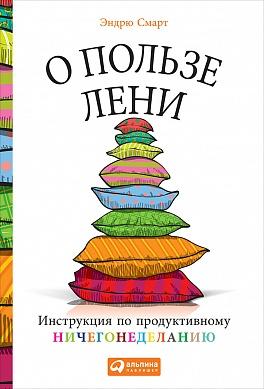 Смарт Э. - О пользе лени: Инструкция по продуктивному ничегонеделанию обложка книги