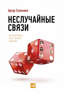 Неслучайные связи: Нетворкинг как образ жизни Салякаев А.