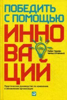 Победить с помощью инноваций: Практическое руководство по управлению организационными изменениями и обновлениями