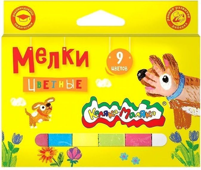 Мелки Каляка-Маляка 9шт.,цв.