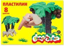 Пластилин Каляка-Маляка 8 цв. 120 г стек