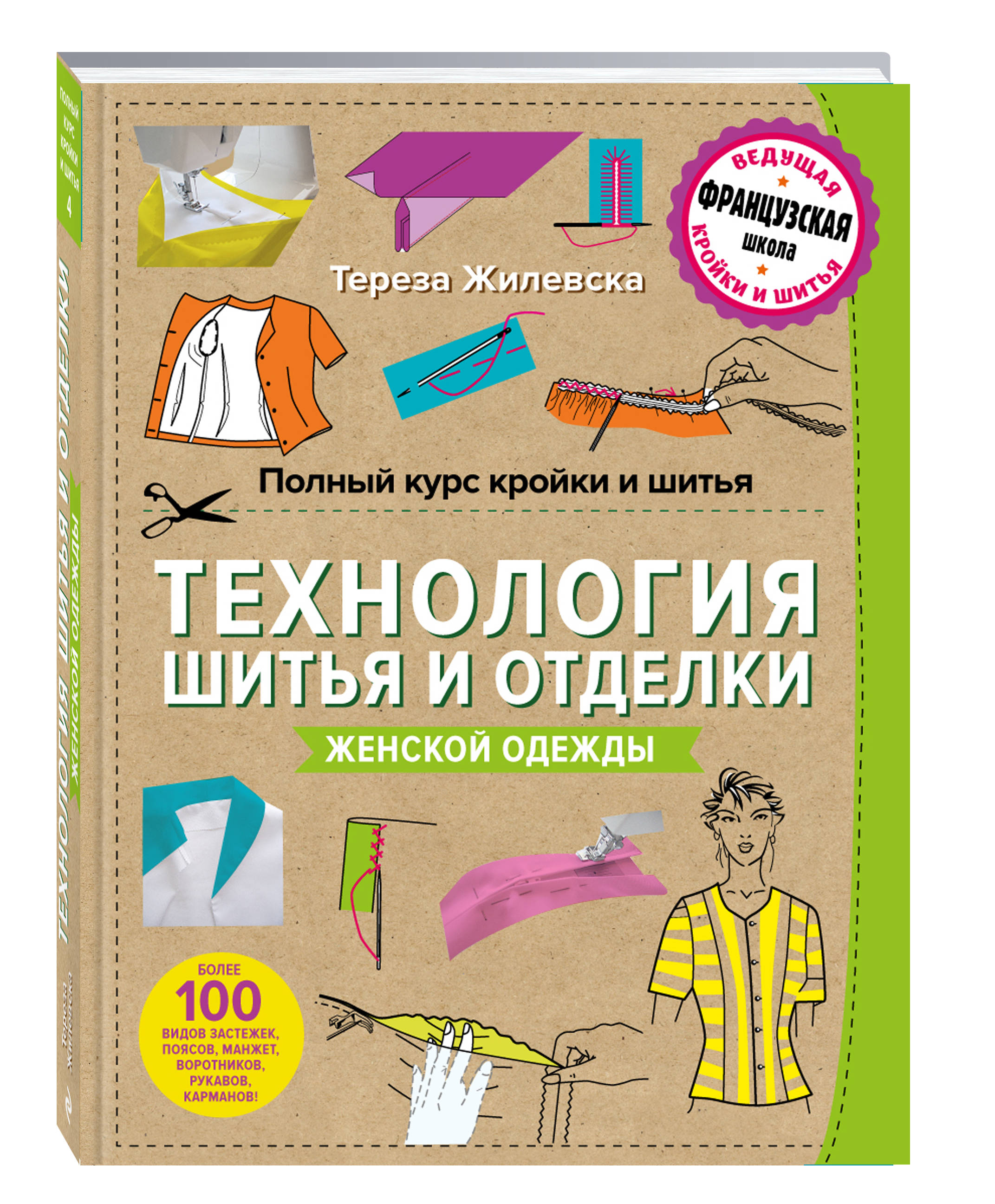 Тереза Жилевска Полный курс кройки и шитья. Технология шитья и отделки женской одежды