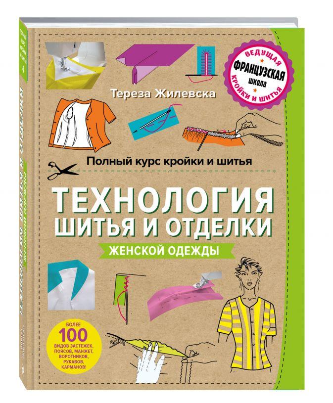 Тереза Жилевска - Полный курс кройки и шитья. Технология шитья и отделки женской одежды обложка книги