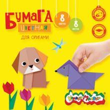 Бумага цв. д/оригами 8 цв. 8 л. 200х200 мм Каляка Маляка