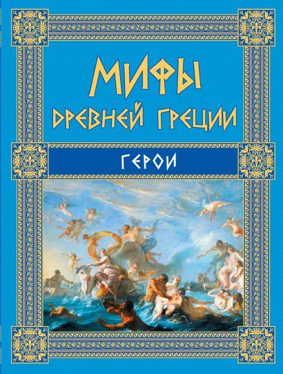 Мифы Древней Греции: Герои - фото 1