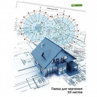 Папка д/черч. 10 л. А4 ДОМИК 180 г/м2