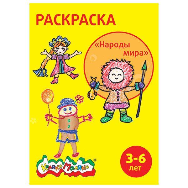Раскраска НАРОДЫ МИРА А4 3-6 лет