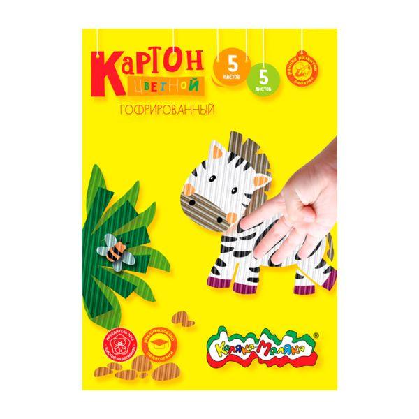 Картон цв. гофрир. 5 цв. 5 л. А4 Каляка-Маляка